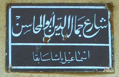 last remaining street sign evidencing original name of 'Ismail Pasha' at the bottom