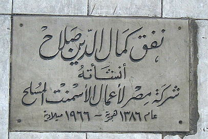 plaque of Kasr al-Nil Bridge ramp