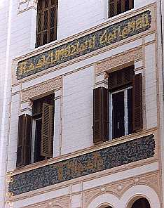 mosaic bearing Bldg's name