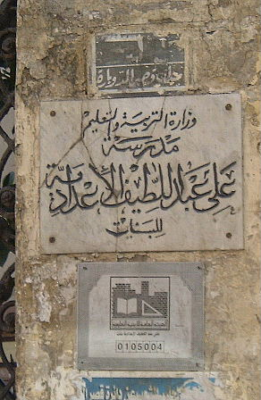 Plaque of Aly Abdel Latif