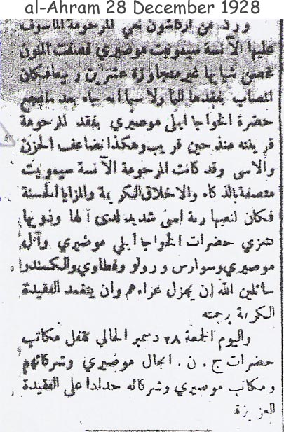 Simonette's obituary in al-Ahram