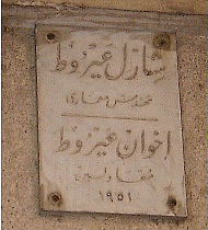 Ayrout plaque on Bldg on Ismail Pasha Street, garden City